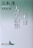 三木清大学論集 講談社文芸文庫
