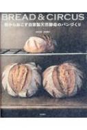 粉からおこす自家製天然酵母のパンづくり ブレッド&サーカスの大きくて味わい深いパン