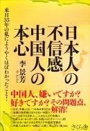 日本人の不信感 中国人の本心 来日35年の私にようやくほぼわかったこと!