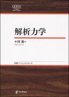 解析力学 日本評論社ベーシック・シリーズ