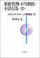 セカンドステージ債権法III 事務管理・不当利得・不法行為 第2版 法セミLAWCLASSシリーズ