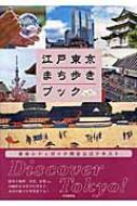 江戸東京まち歩きブック 東京シティガイド検定公式テキスト