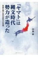 『ヤマト』は縄文時代勢力が作った 常識を覆す東日本勢力の復権