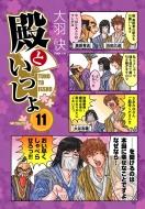 殿といっしょ 11 MFコミックス フラッパーシリーズ