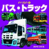 のりもの5 バス・トラック こども絵本
