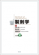 製剤学 改訂第7版