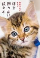 猫専門医が教える 猫を飼う前に読む本