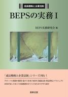 BEPSの実務 1 成長戦略と企業法制