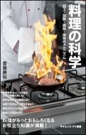 料理の科学加工 加工・加熱・調味・保存のメカニズム サイエンス・アイ新書