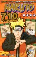NARUTO -ナルト-710 QUIZ BOOK ジャンプコミックス