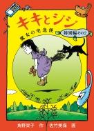 キキとジジ 魔女の宅急便 特別編 その2 福音館創作童話シリーズ