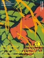 横尾忠則全版画 HANGA JUNGLE