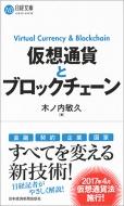 仮想通貨とブロックチェーン 日経文庫