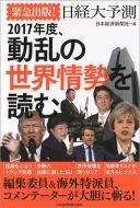 2017年度、動乱の世界情勢を読む 緊急出版!日経大予測