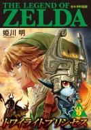 ゼルダの伝説 トワイライトプリンセス 3 てんとう虫コミックス スペシャル