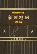 復刻版教科書 帝国地図 大正9年