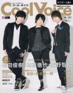 Cool Voice Vol.22 生活シリーズ