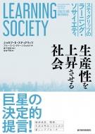スティグリッツのラーニング・ソサイエティ 生産性を上昇させる社会