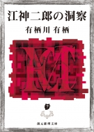 江神二郎の洞察 創元推理文庫