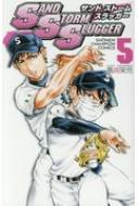 SAND STORM SLUGGER 5 少年チャンピオン・コミックス