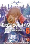 キャプテン・ハーロック 6 -次元航海-チャンピオンREDコミックス