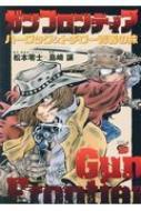 ガンフロンティア -ハーロック&トチロー 青春の旅-チャンピオンREDコミックス