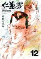仁義零 12 ヤングチャンピオン・コミックス