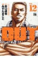 OUT 12 ヤングチャンピオン・コミックス