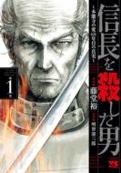 信長を殺した男 -本能寺の変 431年目の真実-1 ヤングチャンピオン・コミックス