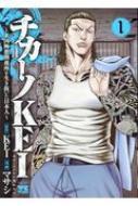 チカーノKEI 1 -米国極悪刑務所を生き抜いた日本人-ヤングチャンピオン・コミックス