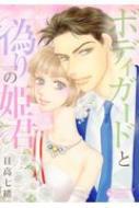 ボディガードと偽りの姫君 エメラルドコミックス ハーモニィコミックス