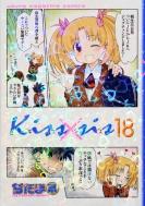 Kiss×sis 18 KCデラックス