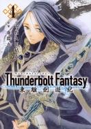 Thunderbolt Fantasy 東離劍遊紀 4 モーニングKC