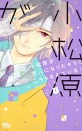 小松原が恋人になりたそうにこちらをみている! 1 マーガレットコミックス