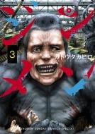 ジンメン 3 サンデーうぇぶりSSC