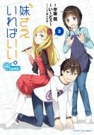 妹さえいればいい。@comic 3 サンデーGXコミックス