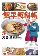 銀平飯科帳 5 ビッグコミックスペリオール