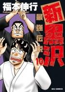 新黒沢 最強伝説 10 ビッグコミックオリジナル