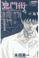 鬼門街 6 YKコミックス