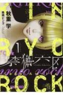 禁猟六区 コード・アムリタ 1 ヒーローズコミックス