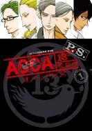 ACCA13区監察課 P.S.1 ビッグガンガンコミックス