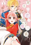 冥土の恋は閻魔次第! 1 Gファンタジーコミックス