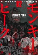 モンキーピーク 2 ニチブン・コミックス