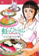 虹のひとさら 1 ニチブン・コミックス