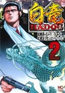 白竜HADOU 2 ニチブン・コミックス