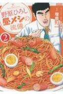 野原ひろし 昼メシの流儀 2 アクションコミックス