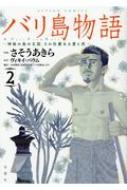 バリ島物語 2 神秘の島の王国、その壮麗なる愛と死 アクションコミックス