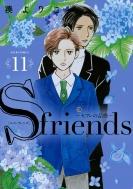 S-friends-セフレの品格-11 ジュールコミックス
