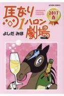 馬なり1ハロン劇場 2017春 アクションコミックス