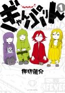 ぎゃんぷりん 1 アクションコミックス